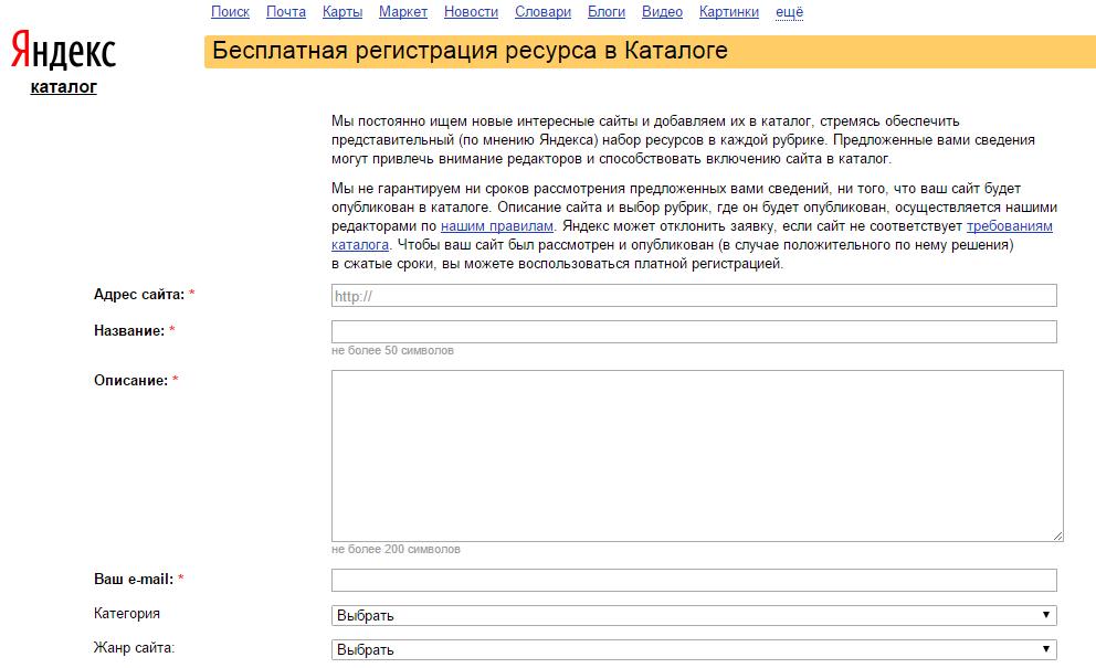 Бесплатная регистрация сайта в Яндекс.Каталоге