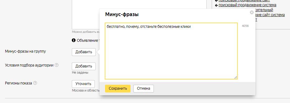 Минус-фразы в Яндекс.Директ
