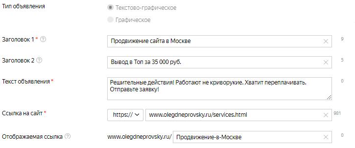 Настройка объявлений в Яндекс.Директ