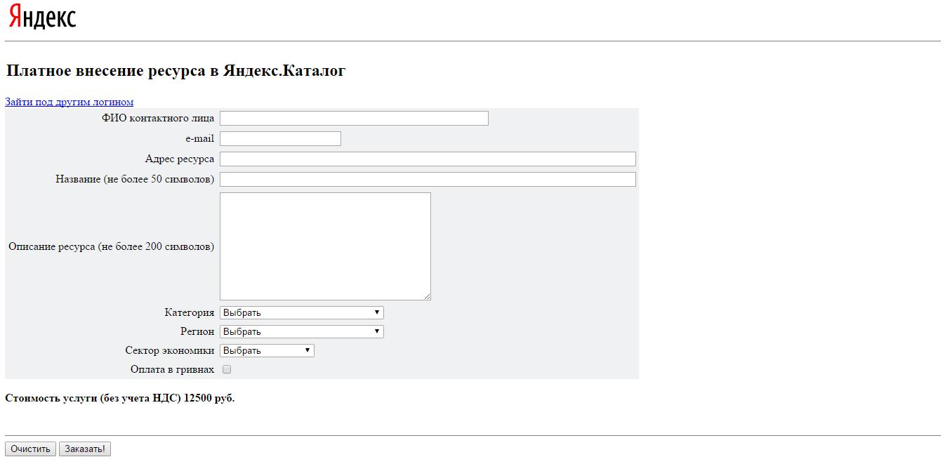 Платное добавление сайта в Яндекс.Каталог