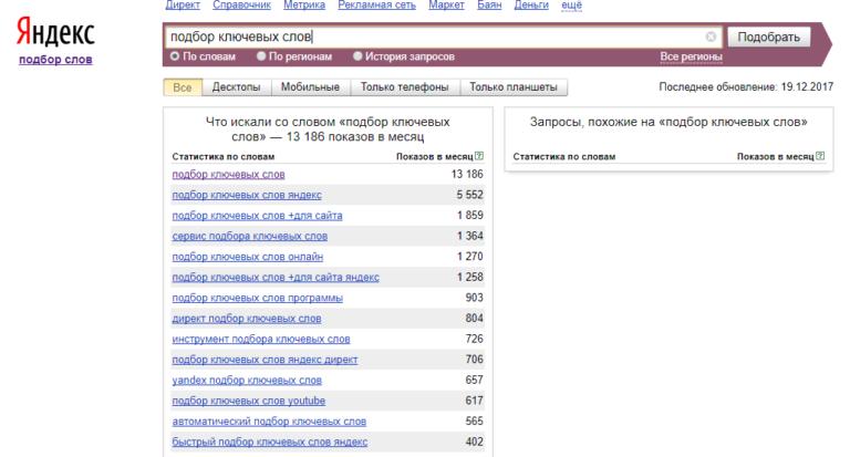 Подбор фраз в Яндекс.Вордстат