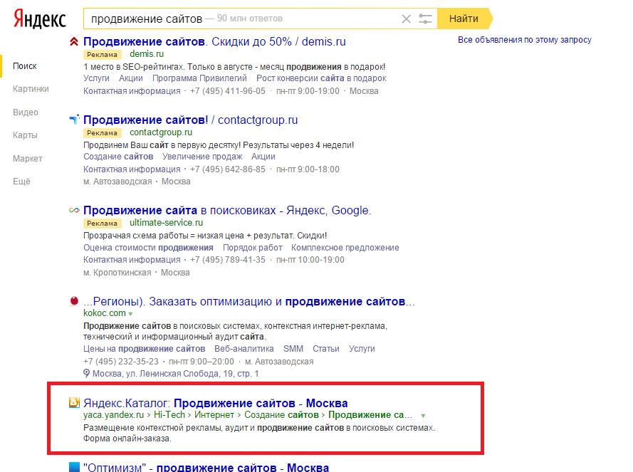 Яндекс.Каталог и выбор категории