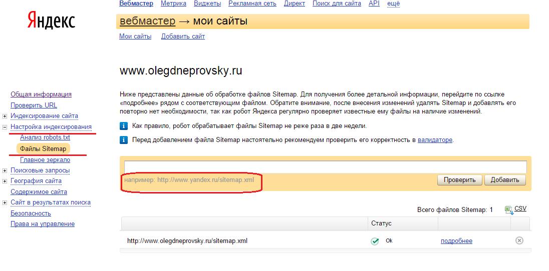 Работа в Яндекс.Вебмастер