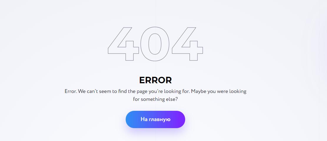 Корректно настроенная 404 страница ошибки на сайте