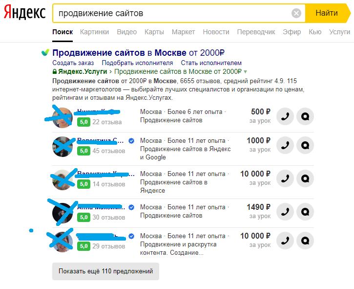Яндекс.Услуги, как способ привлечения клиентов