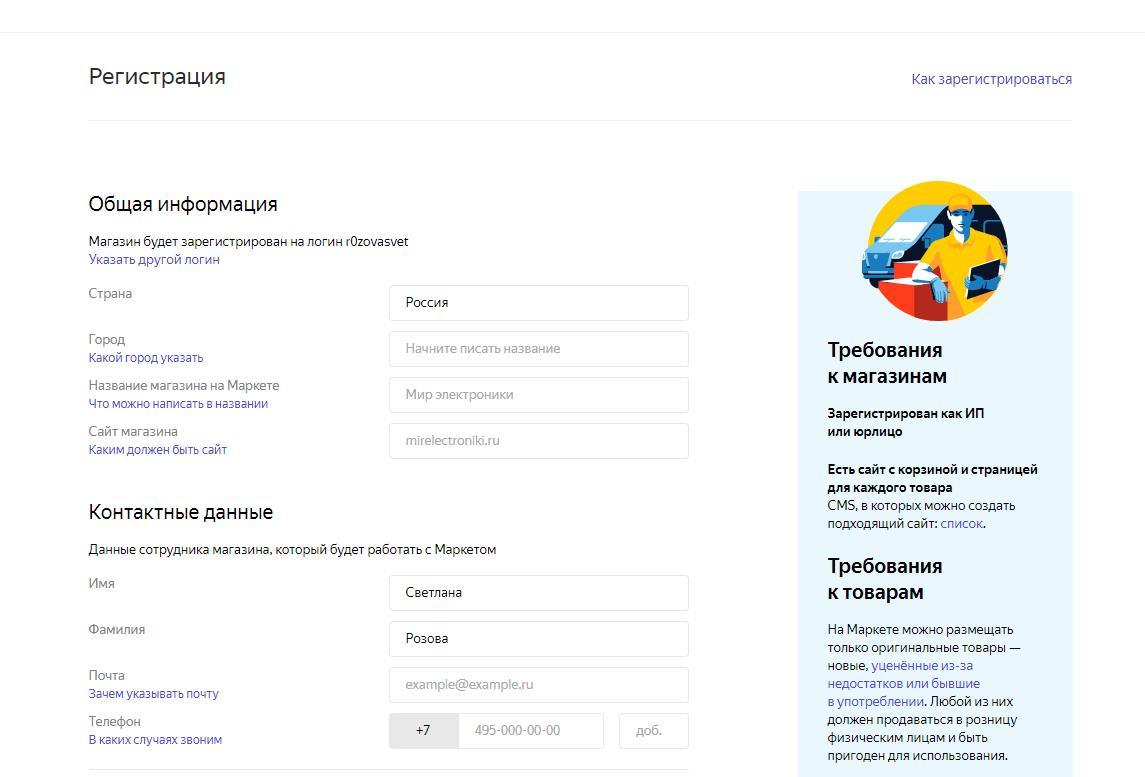 Как подключить магазин к «Яндекс.Маркету»