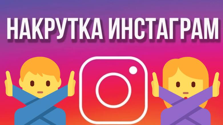 Работает ли накрутка в Instagram