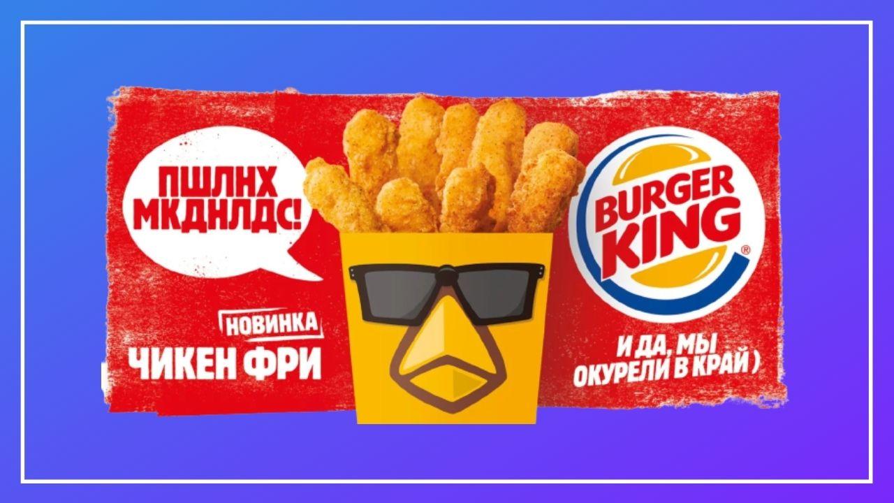 Пример рекламы вирусного маркетинга
