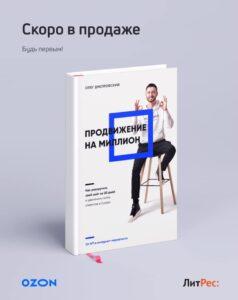 Олег Днепровский. Книга, Продвижение на миллион