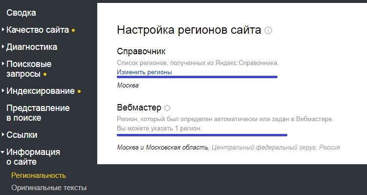 Назначение региона в Яндекс.Справочнике